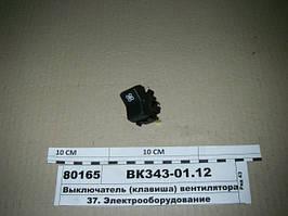 Выключатель (клавиша) вентилятора (Автоарматура, С-Пб), ВК343-01.12