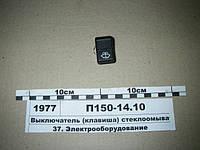 Выключатель (клавиша) омывателя стекла (Автоарматура, С-Пб), П150-14.10