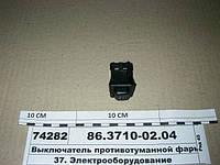 Выключатель (кнопка) противотуманной фары задней (Россия), 86.3710-02.04