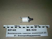 Выключатель ВК-322 массы кнопочный (СОАТЭ), ВК-322У-ХЛ