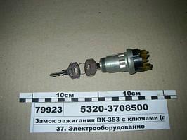 Замок зажигания ВК-353 с ключами (Автоарматура, С-Пб), ВК-353(5320-3708500)