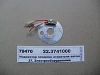 Индикатор пламени отопителя автономного, 22.3741000