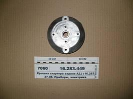 Крышка стартера задняя AZJ (ISKRA), 16.283.449