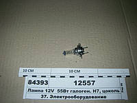 Лампа 12V  55Вт галоген. Н7, цоколь PX26d (ДИАЛУЧ), 12557