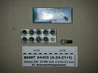Лампа 24V  21/5Вт пов. и стоп 2-х конт BAY15d (P21/5W) (ДИАЛУЧ), А24-21+5(94405)