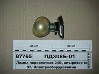 Лампа подкапотная 24В, штыревое соединение (Винница)
