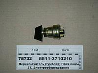 Переключатель (тумблер) П602 подъема платформы (СТМ S.I.L.A.), 5511-3710210