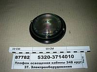 Плафон освещения кабины 24В круглый ПК201А под клемму (Винница), 5320-3714010