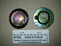 Плафон освещения кабины 24В круглый ПК201Д2 под штырь (Винница), 5320-3714010