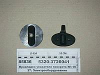 Прокладка указателя поворота УП-101 круглая (Орехово-Зуево), 5320-3726041