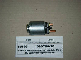 Реле втягивающее стартера AZJ3436 (ISKRA), 16907805