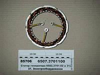Статор генератора 6582.3701-02 и 3122.3771 (Самара) КАМАЗ, 6507.3701100