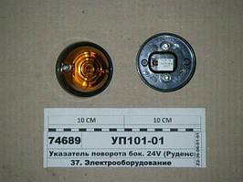 Указатель поворота бок. 24V (Руденск 112.01.12), УП101-01