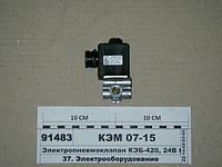 Электропневмоклапан КЭБ-420С, 24В байонет-разъем (Йошкар-Ола), КЭМ-07-15