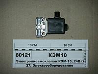 Электропневмоклапан КЭМ-10, 24В (Родина, Йошкар-Ола), КЭМ-10