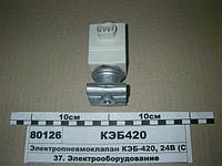 Электропневмоклапан КЭБ-420, 24В (СЗАП, Россия), КЭБ-420