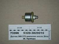 Датчик ММ-370 давления масла (Владимир), 5320-3829010(ММ370-У-ХЛ)