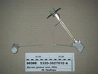 Датчик уровня топл. 250л (СТМ S.I.L.A.), 5320-3827010А