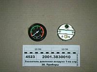 Указатель давления воздуха 1-но стрелочный (Владимир), 2001.3830010