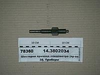 Шестерня привода спидометра (пр-во КАМАЗ), 14.3802034