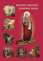 Житие святого пророка Илии.  Для детей