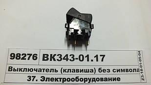 Выключатель (клавиша) без символа (Автоарматура, С-Пб), ВК343-01.17