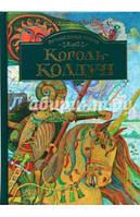 А.Джонс. Волшебная тропа: Книга 3. Король-колдун