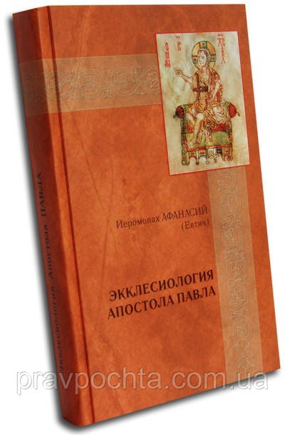 Экклесиология апостола Павла. Иеромонах Афанасий (Евтич)