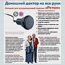 Аппарат ультразвуковой терапии Ретон АУТн-01, фото 2