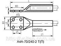 А4А-70-Т