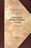Полное собрание творений святых отцов Церкви, том 6. Преп. Феодор Студит. «Творения», т. 2