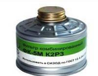 Фильтры для промышленных противогазов в Харькове