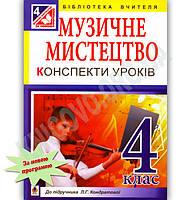 Конспекти уроків Музичне мистецтво 4 клас Нова програма Авт: Кондратова Л. Вид-во: Богдан