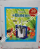 Пресс ручной для сока Вилен 20 литров нержавейка