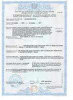 """Сертификат к котлам твердотопливным тм """"БУРЖУЙ"""""""