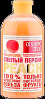"""""""Organic shop"""" Гель для душа спелый персик, 500 мл, 4680007212703"""