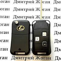 Корпус выкидного ключа для Lexus (Лексус) 3 кнопки