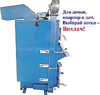 Твердотопливный котёл длительного горения «WICHLACZ»модель GK-1(GKW) мощность 75kw отапливаемая площадь 600м2