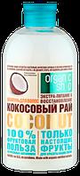 """""""Organic shop"""" Шампунь кокосовый рай, 500 мл, 4680007212840"""