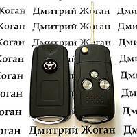 Выкидной ключ для TOYOTA (Тойота) (корпус) 3 - кнопки , ACURA STYLE
