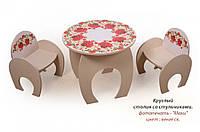 Игровой столик Маки с двумя стульчиками (ТМ Вальтер)