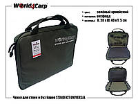 ЧЕХОЛ ДЛЯ СТОЕК И БУЗ БАРОВ WORLD4CARP STAND KIT UNIVERSAL