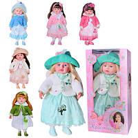 Кукла интерактивная  «Красотка» М0410