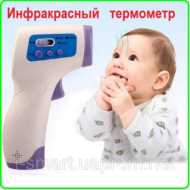 Термометр Пирометр ИК цифровой, бесконтактный 2-х режимный