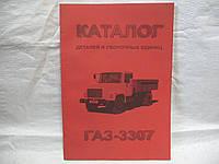 Каталог ГАЗ-3307