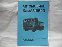 Каталог КАМАЗ 6520