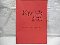 Каталог КрАЗ-250 руководство по ремонту