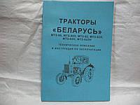 Каталог МТЗ-80/82 по ТО и инстр. по эксплуатации