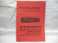 Каталог сеялки С3-3.6А, СЗТ-3.6А, СУПН-6, СУПН-8