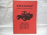 Каталог Т-150К с двигателями ЯМЗ, КАМАЗ
